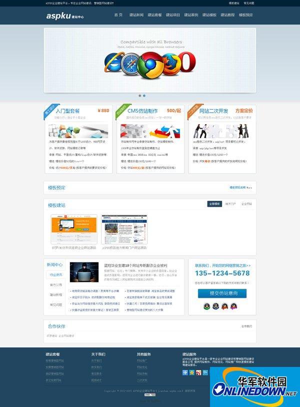 aspku官方建站平台整站源代码下载