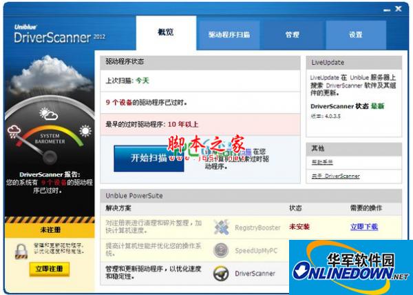 驱动更新程序(Uniblue DriverScanner)2014