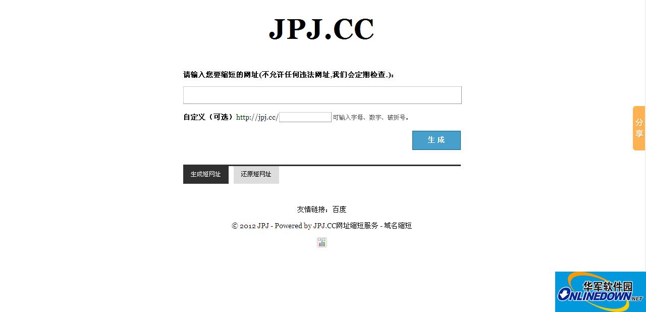 phurl短网址美化版