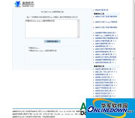 渝海SEO工具之Yahoo关键词筛选工具