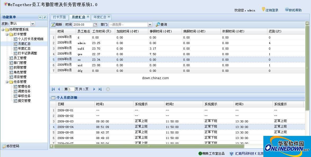 WeTogether员工考勤管理及任务管理系统