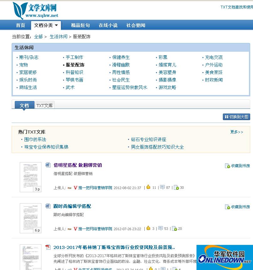 【联网制作】 豆丁网小偷程序