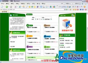 ichat2.5正式版的视频聊天室程序