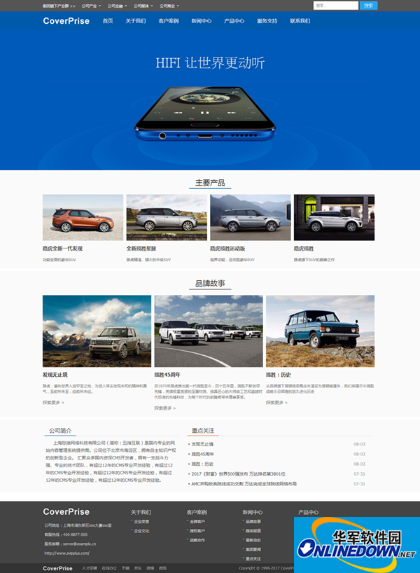 CoverPrise品牌官网系统(原NiuKou建站系统)