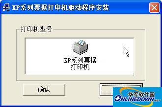 kp770票据打印机驱动