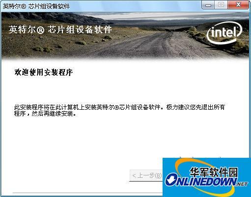 INF更新实用程序-英特尔芯片组设备软件