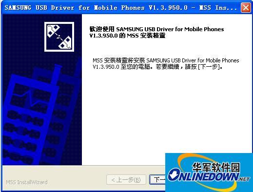 三星手机USB驱动(三星s5570驱动)
