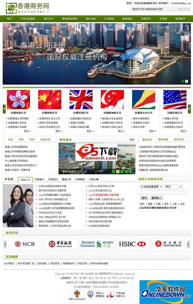注册香港公司 注册公司网站系统LOGO