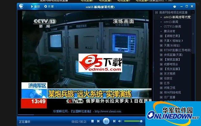 711网络电视
