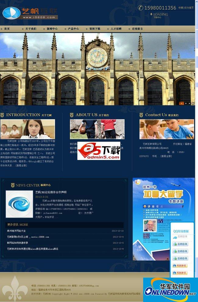 艺帆留学机构教育机构网站