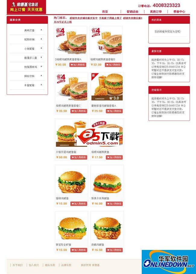 超级外卖SuperCms在线订餐系统