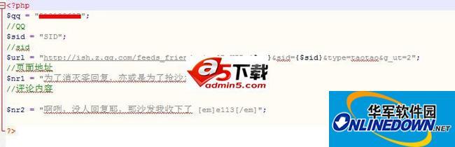 QQ空间说说自动抢一楼源码