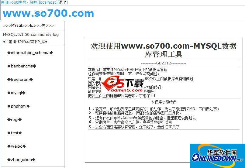 hc-MYSQL数据库管理工具