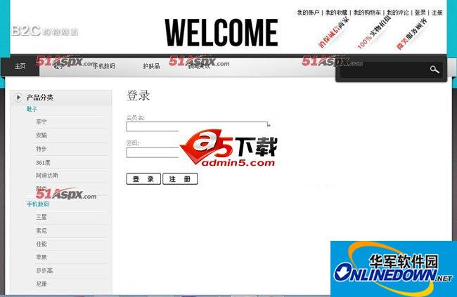 BtoC购物网站源码