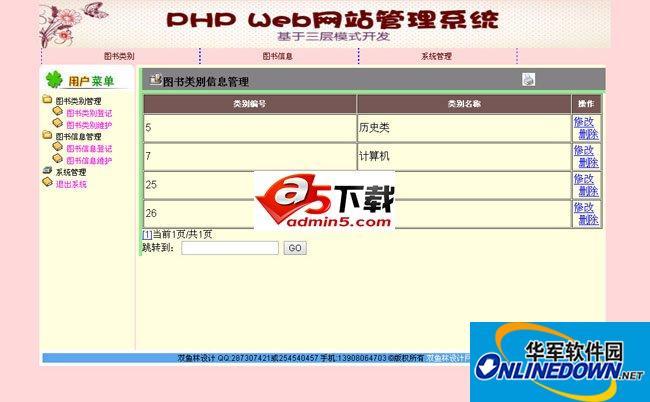 双鱼林PHP基于MVC三层模式图书管理系统