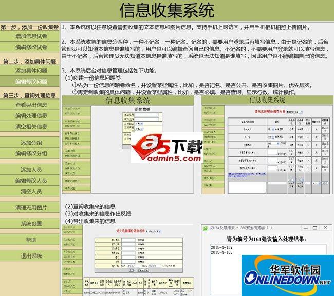 网上招生报名系统
