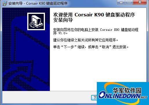 海盜船K90鍵盤驅動