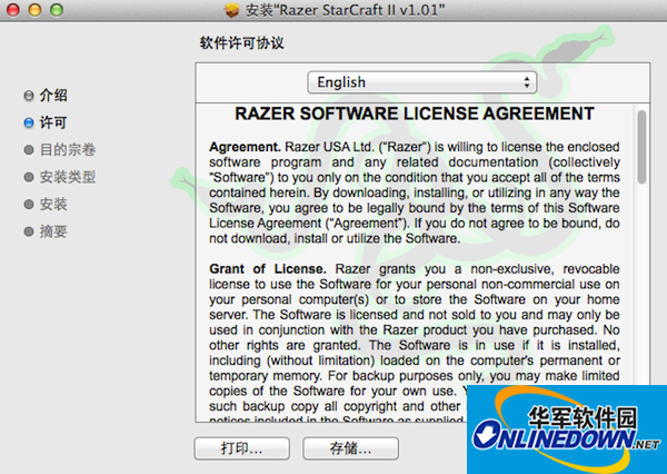 雷蛇StarCraft II键盘驱动 for mac截图