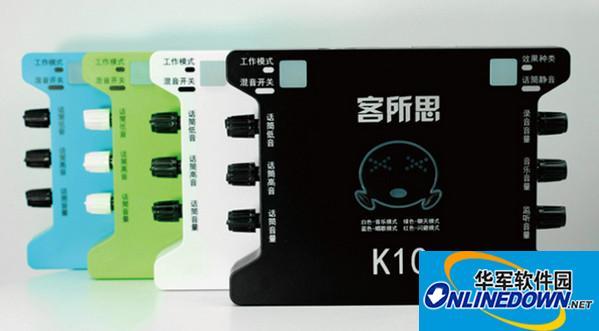 客所思k10控制面板
