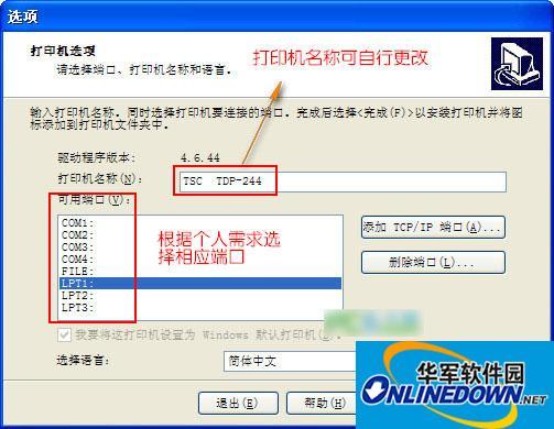 tsc ttp-244 plus条形码打印机驱动通用版 Linux64bit(附安装方法)截图