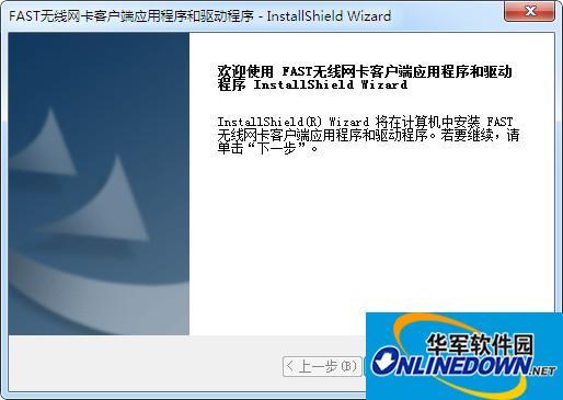 迅捷fw150uh无线网卡驱动程序截图