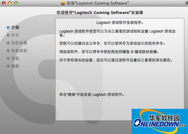 罗技游戏软件 for Mac