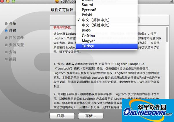罗技游戏软件 for Mac截图