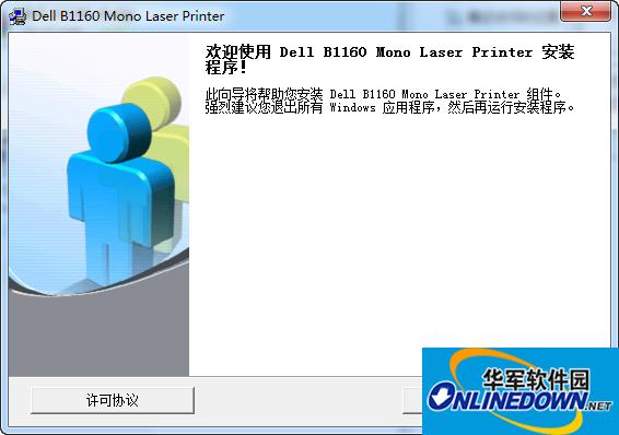 戴尔B1160打印机驱动程序截图