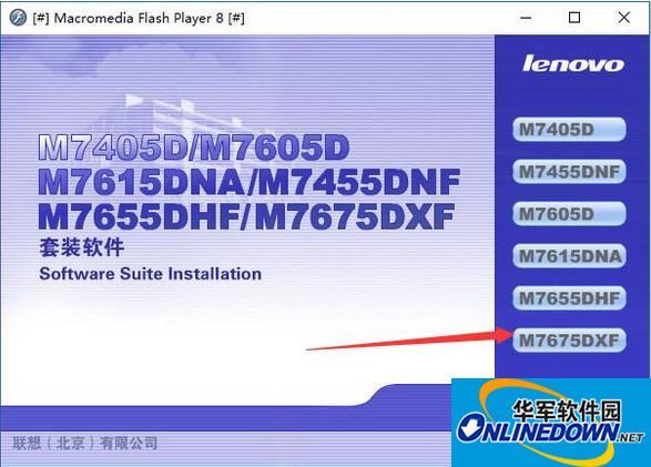 联想m7675dxf一体机驱动程序(含扫描/打印驱动)截图