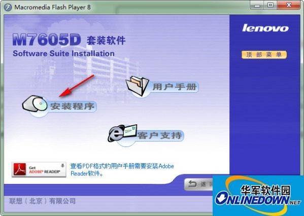 联想m7605d一体机驱动程序(含扫描/打印驱动)截图