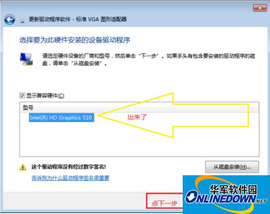 英特尔intel G4560显卡驱动程序 32位  官方版 支持win7截图