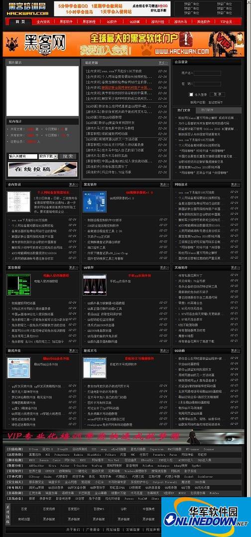 黑客网(hackwan.com)程序源码