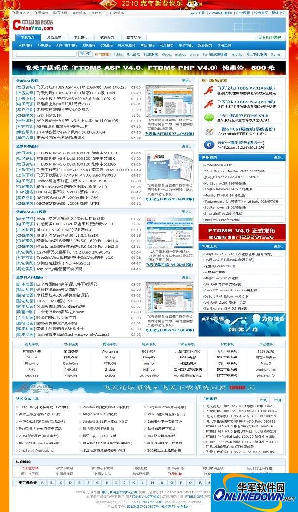 飞天下载系统FTDMS 5.0