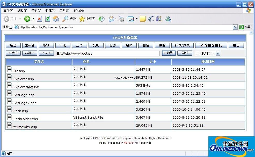 FSO文件瀏覽器