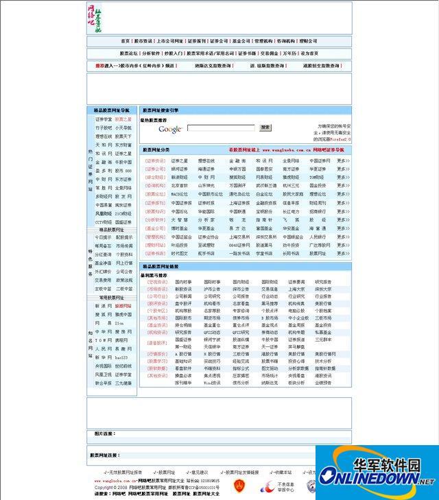 股票常用网址导航