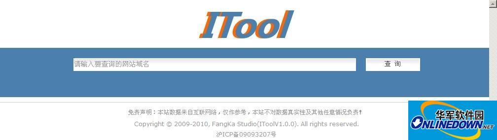 ITool网站综合查询系统