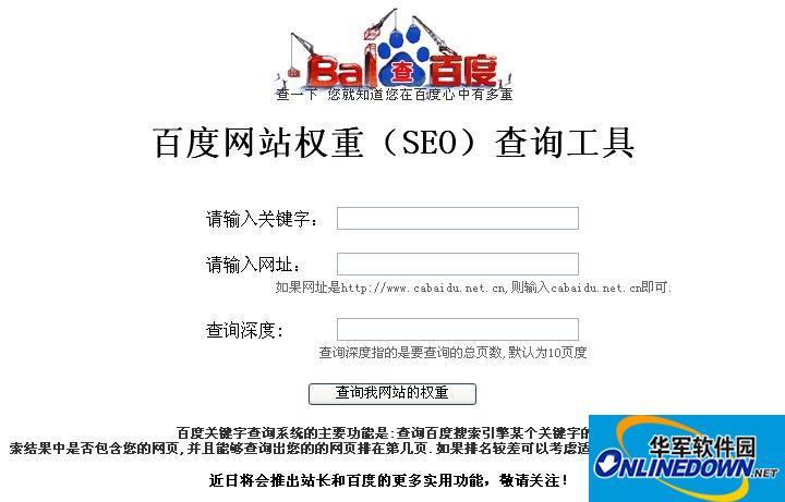 百度网站权重(SEO)查询工具PHP版