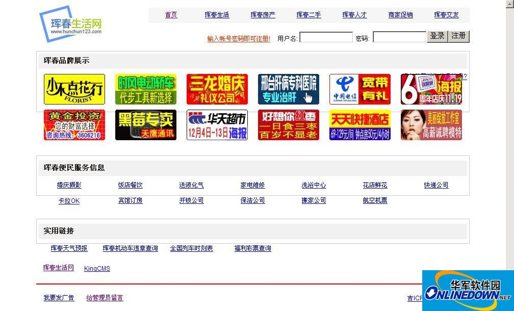珲春123生活网整站程序