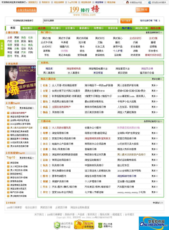199排行榜淘宝api推广程序源码