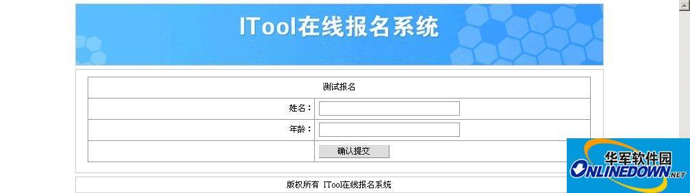 ITool在线报名系统
