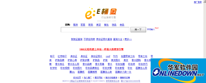 E桶金行业搜索引擎系统(包含多线程客户端蜘蛛系统)
