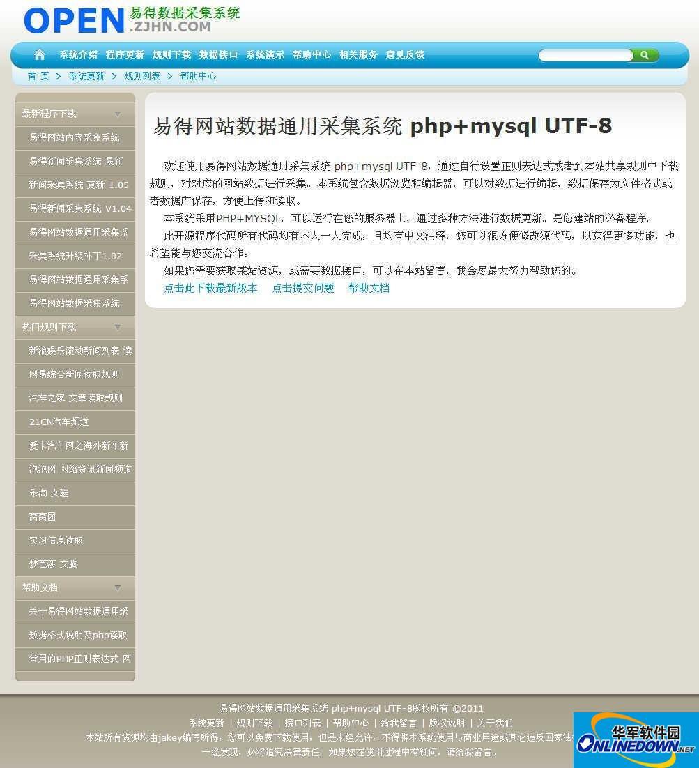 易得网站数据采集系统