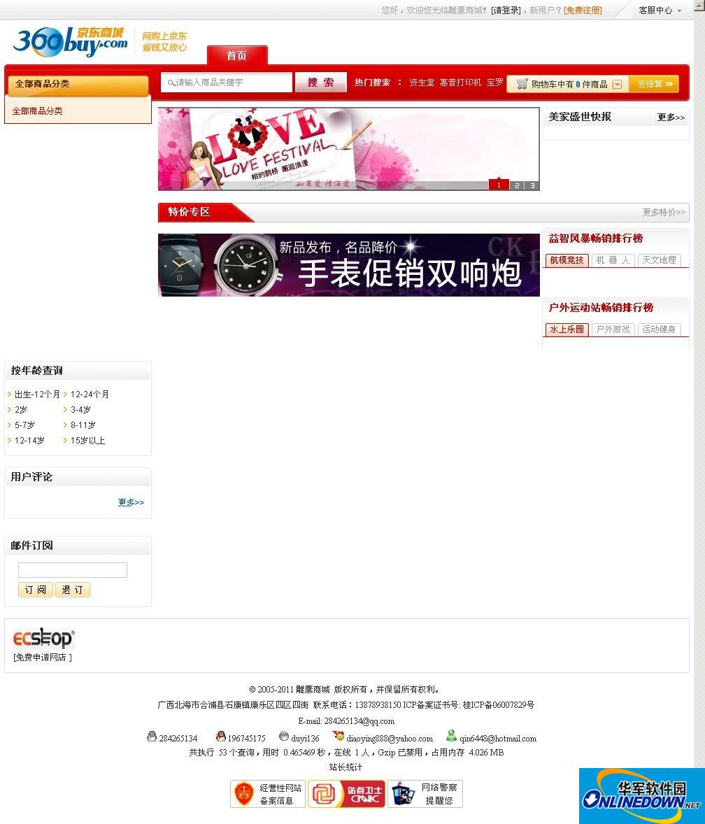 仿京东商城购物源码(带限时抢购和装机大师系统,Ecshop内核)