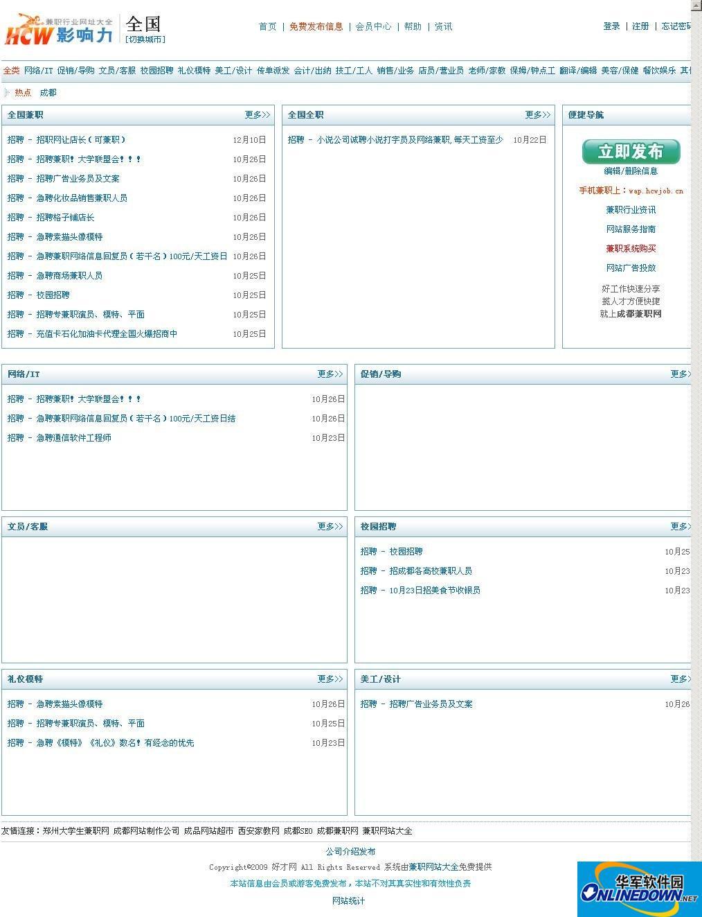 兼职分类系统源码(类似1010兼职)