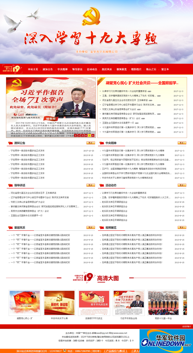 深入学习十九大专题网站