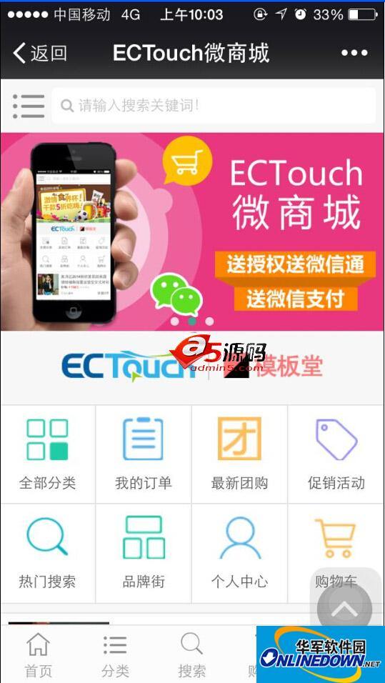 ECTouch移动商城系统