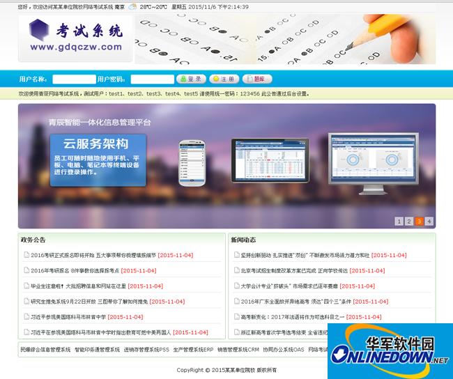 青辰网络考试系统LOGO