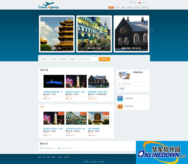 科威旅游管理系统