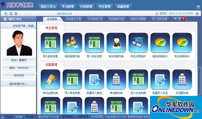 青辰网络考试系统截图