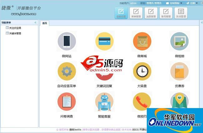 JeeWx 捷微微信管家平台